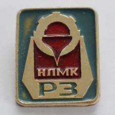 Значок - НЛМК Новолипецкий металлургический комбинат. РЗ