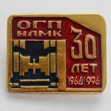 Значок - НЛМК Новолипецкий металлургический комбинат. ОГП 30 лет. 1966-1996