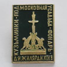 Значок - Кузьминки. Подмосковная усадьба-фонарь Ж.И.Жилярди, 19 век