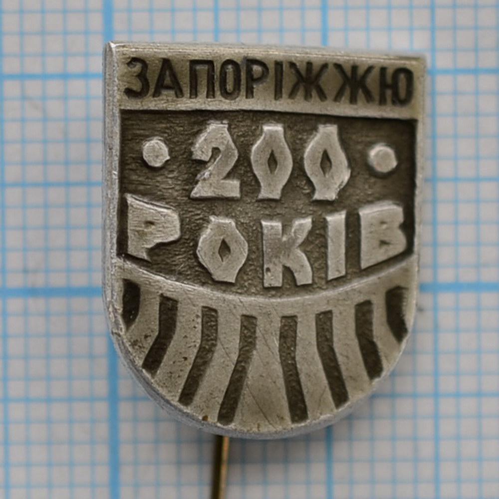 """Значок серии """"Запорожье"""", 200 лет"""