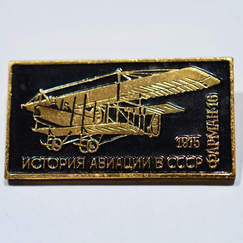 "Значок - серия ""История авиации"" Фарман-16"