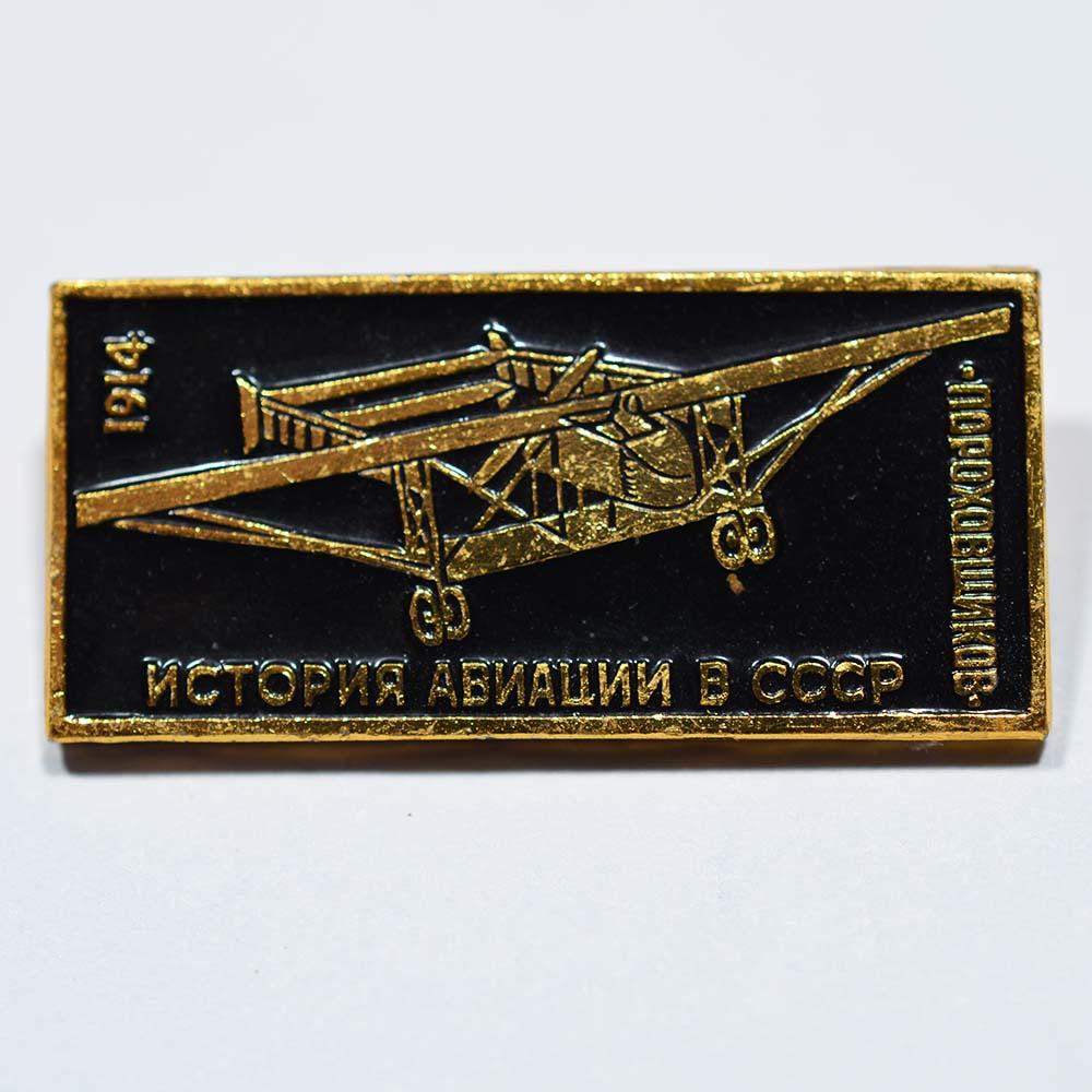 Значок История авиации в СССР - Пороховщиков, 1914 г.