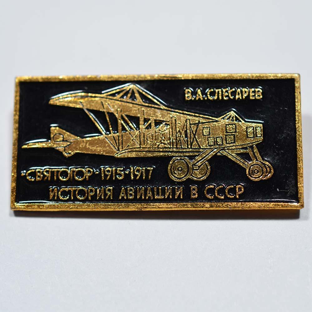 Значок История авиации в СССР - В.А. Слесарев, Святогор - 1915-1917