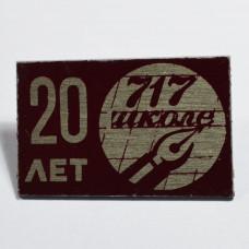Значок 717 школа, 20 лет