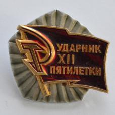 """Серия """"Ударник"""" - Ударник 12 пятилетки"""