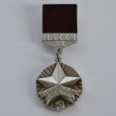 Значок Молодой гвардеец XI пятилетки II степени. ВЛКСМ