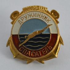 Значок Дружинник спасатель. ДОСААФ СССР