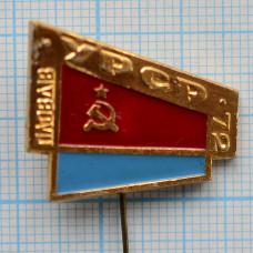 "Значок серии ""Город Пловдив"", УРСР, 1974"