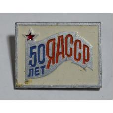 """Республика - """"ЯСССР"""" 50 лет"""