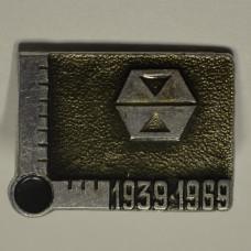 Значок - 30-летие организации, 1939-1969