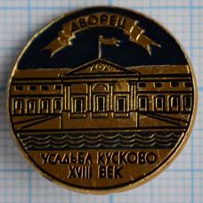 Значок - Усадьба Кусково XVIII век, Дворец