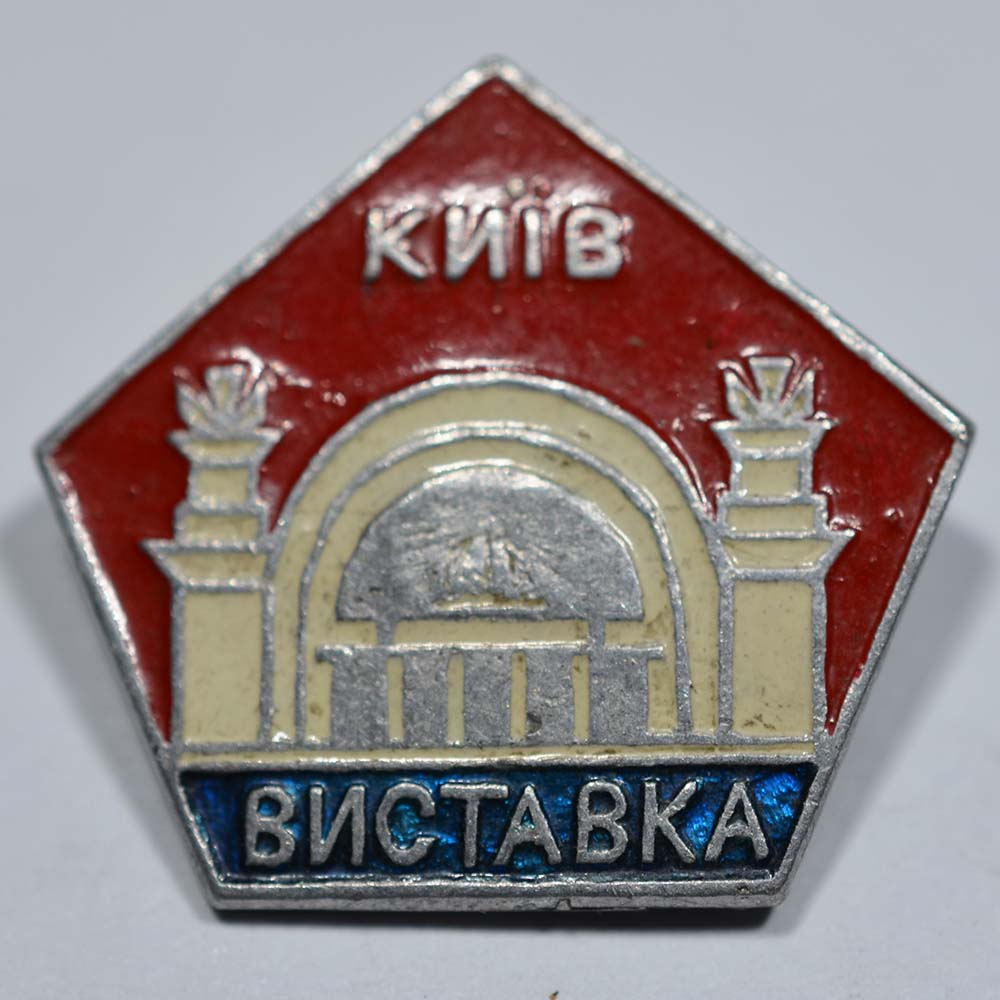 """Значок серии """"Город Киев"""", Киев Выставка"""