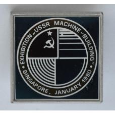 """Значок Exhibition """"USSR machine-building"""" Singapore, january 1990 - Выставка «Машиностроение СССР» Сингапур, январь 1990"""
