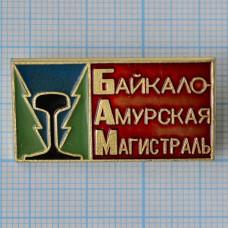Значок - Байкало-Амурская магистраль (БАМ)
