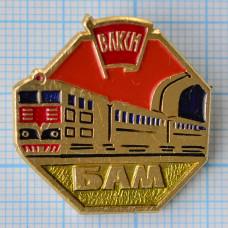 Значок - Байкало-Амурская магистраль (БАМ), ВЛКСМ