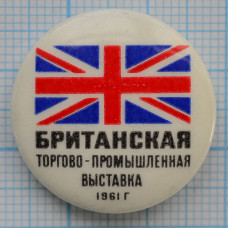 Значок Британская торгово-промышленная выставка, 1961 г.