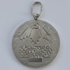 Медаль Участник зонального конкурса. Лучший мастер-наладчик. МСХиМС РСФСР