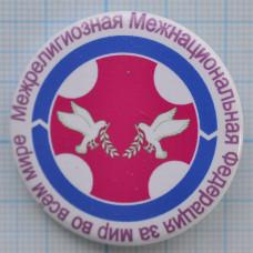 Значок - Межрелигиозная Межнациональная Федерация за мир во всем мире