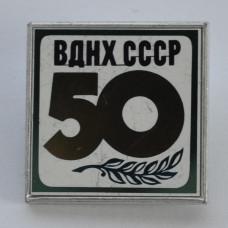 Значок 50 лет ВДНХ СССР