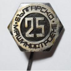 Значок Машиностроние, 25 лет, Болгария, СССР