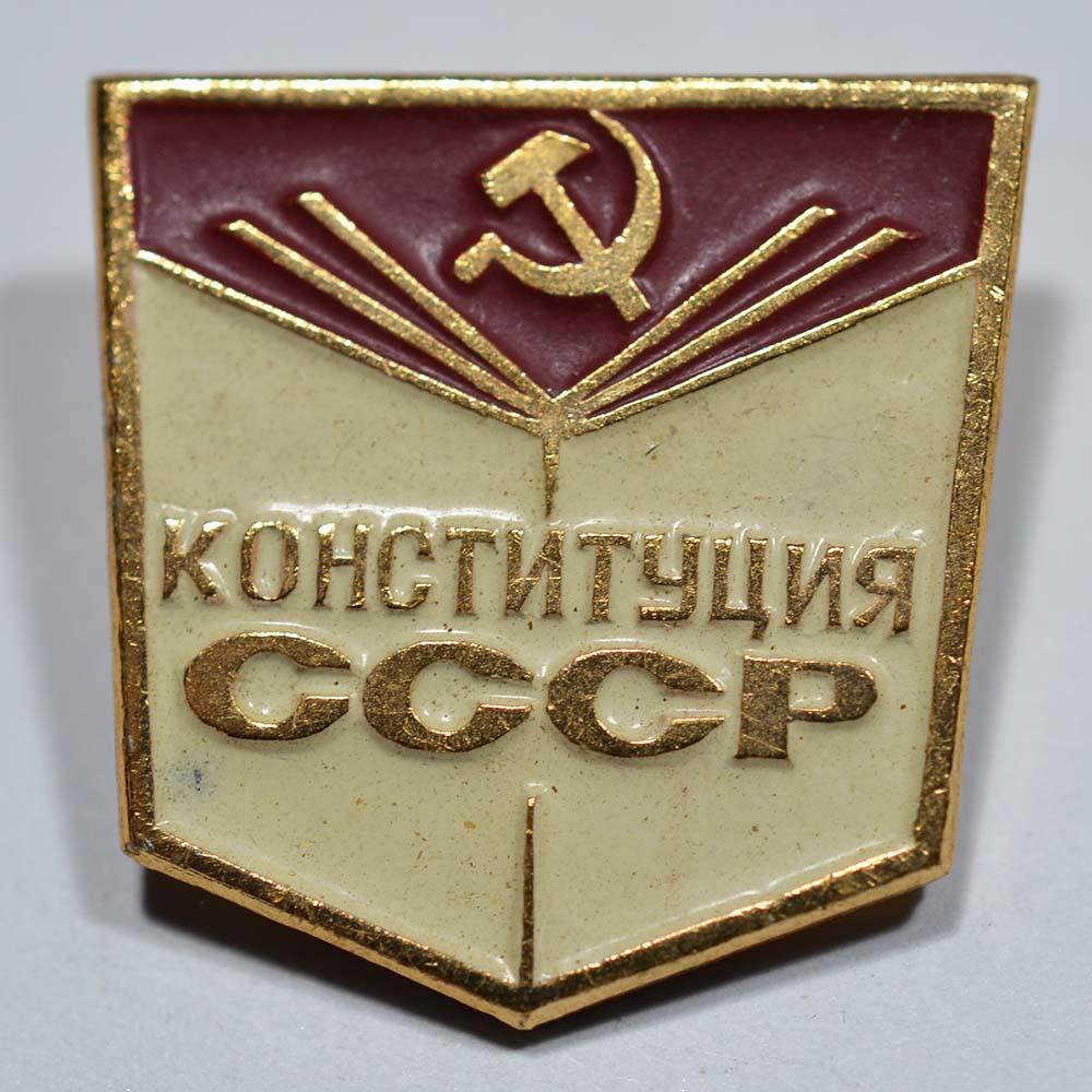 Значок Конституция СССР