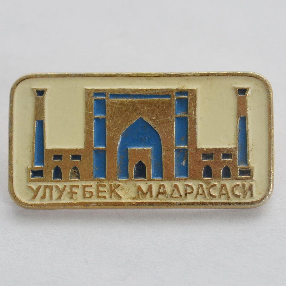 Значок - Улугбек Мадрасаси