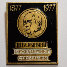 Значок Н. А. Рынин, межпланетные сообщения, 1877-1977