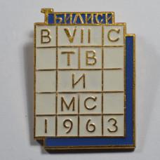 "Значок серии ""Город Тбилиси"", 1963"