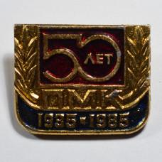 Значок 50 лет ПМК, 1935-1985