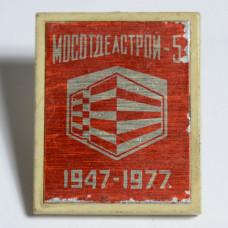 Значок Мосотделстрой-5, 1947-1977, СССР