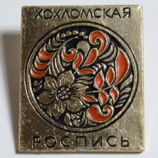 Значок Хохломская роспись, СССР