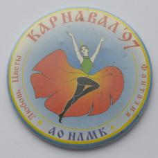 Значок - Карнавал 1997, АО НЛМК