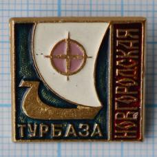 Значок - турбаза Новгородская