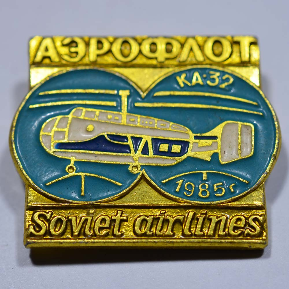 Значок Аэрофлот Soviet airlines - Ка-32 1985 г.