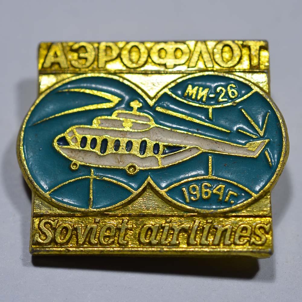 Значок Аэрофлот Soviet airlines - Ми-26 1964 г.