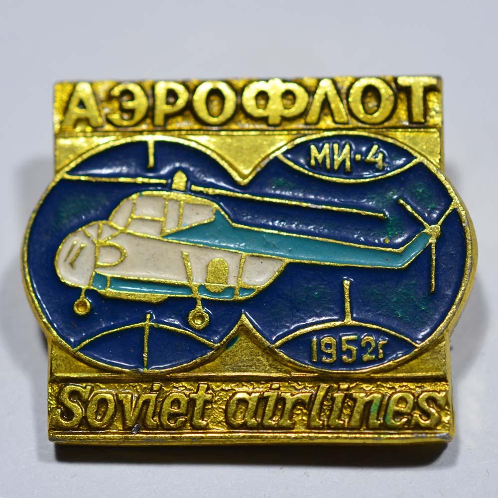 Значок Аэрофлот Soviet airlines - Ми-4 1952 г.