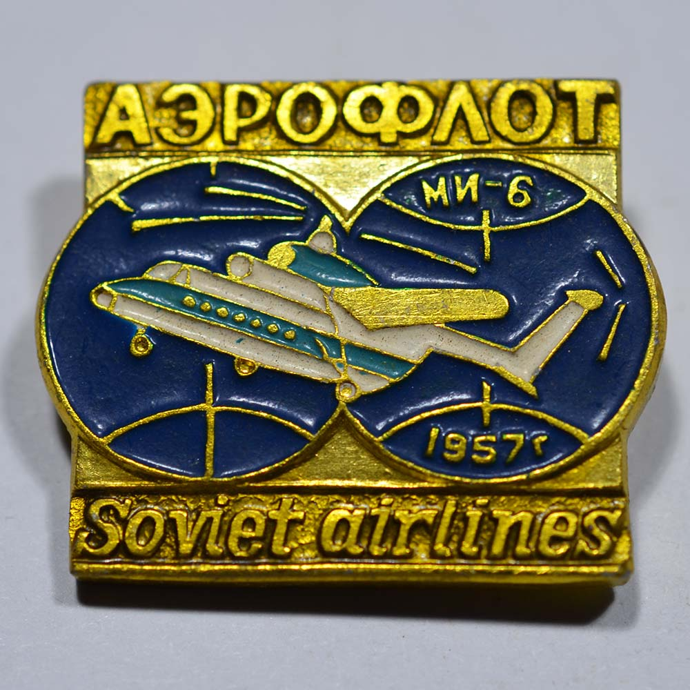 Значок Аэрофлот Soviet airlines - Ми-6 1957 г.