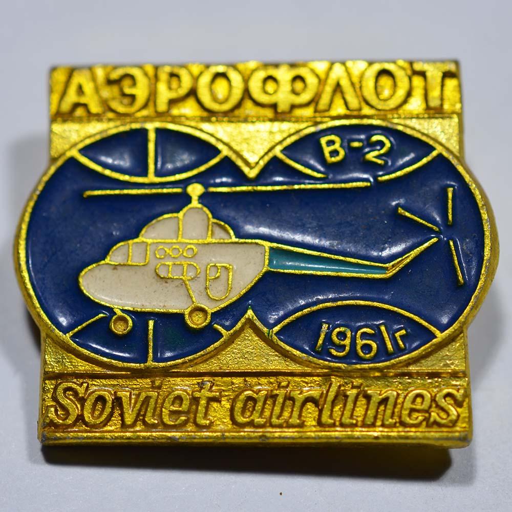 Значок Аэрофлот Soviet airlines - В-2 1961 г.