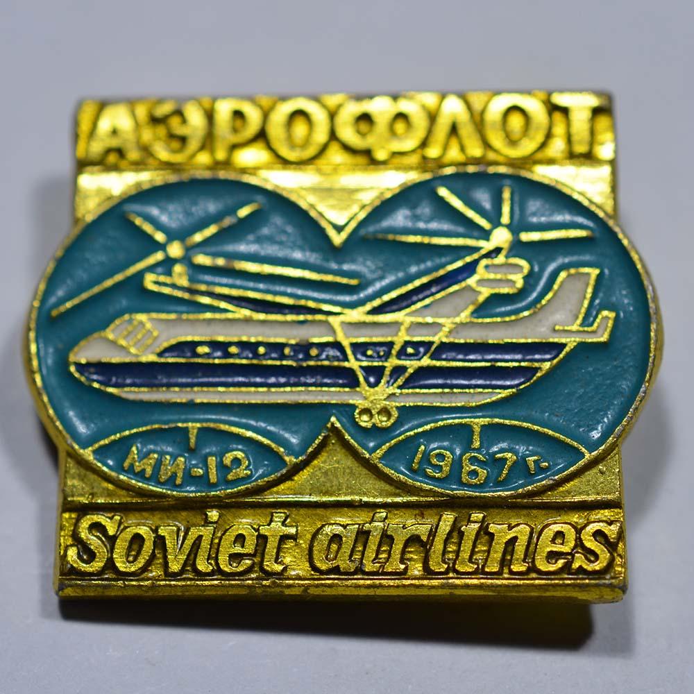 Значок Аэрофлот Soviet airlines - Ми-12 1967 г.
