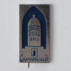 Значок город Самарканд 2500 лет