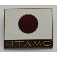 Значок ЯТАМС - японская выставка металлообрабатывающих станков в г. Москве, 1963 г.