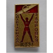 """Серия """"Спартакиада здоровья 1963"""""""