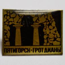 """Город """"Пятигорск"""", Грот Дианы"""