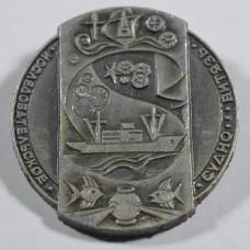 """Значок Исследовательское судно """"Витязь"""""""