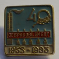 Значок - 40 лет Себряковцементу. 1953-1993