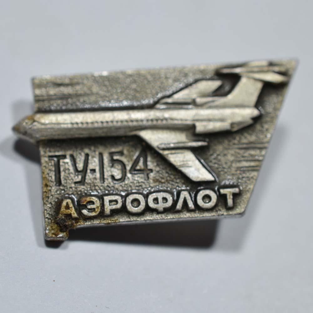 Значок - самолет ТУ-154