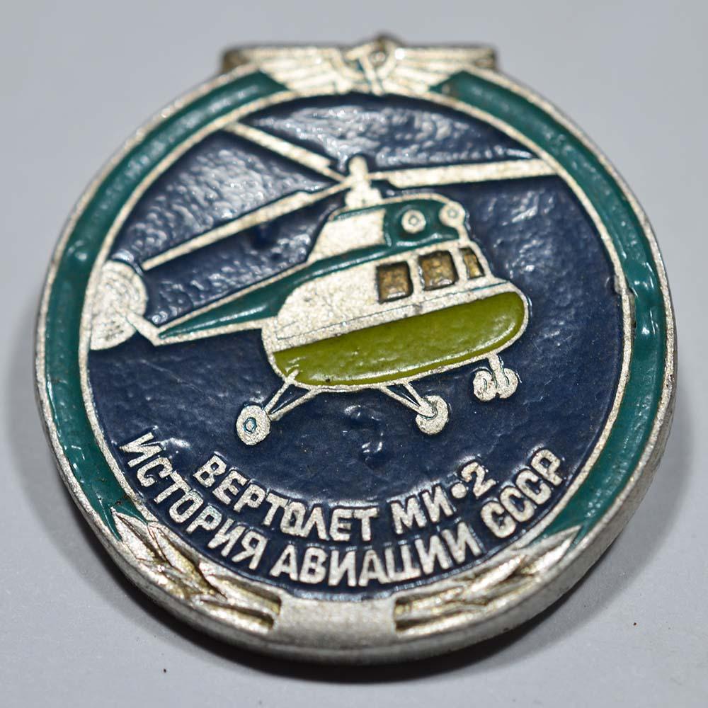 Значок Из истории авиации СССР - Вертолет Ми-2
