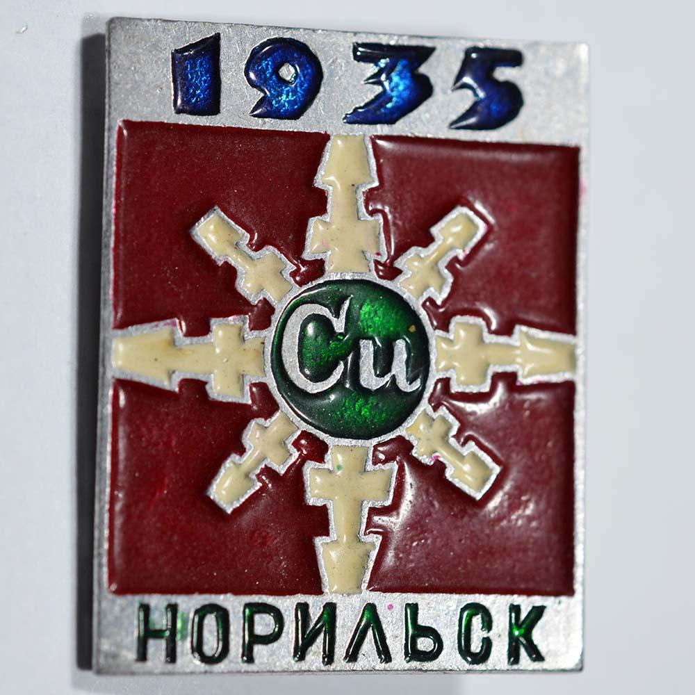 Значок город Норильск 1935