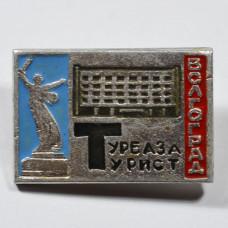 "Значок Турбаза ""Турист"", Волгоград"