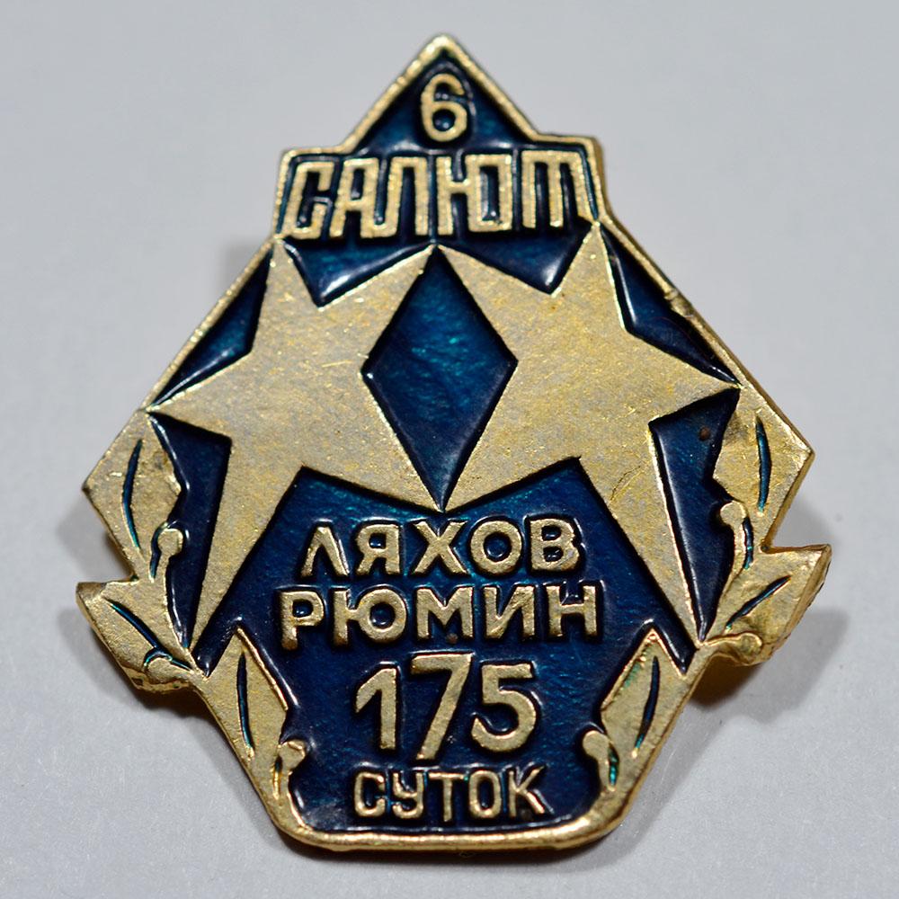 Значок Салют-6 Ляхов - Рюмин 175 суток